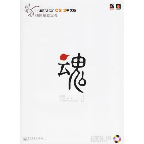 风云Illustrator CS2中文版插画创意之魂
