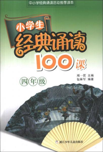 小学生经典诵读100课:4年级