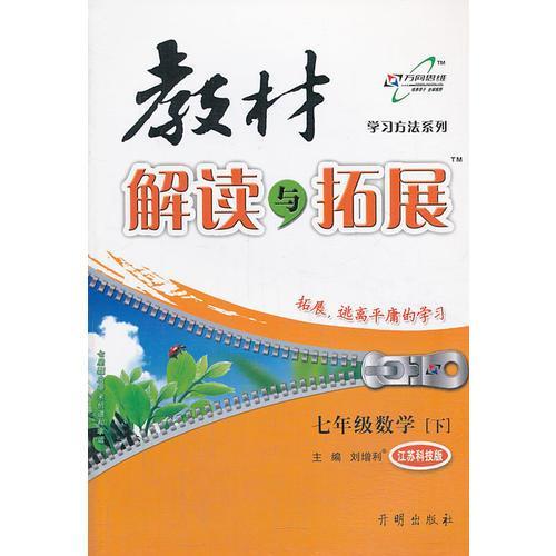 (14年春)教材解读与拓展七年级数学—江苏科技版(下)