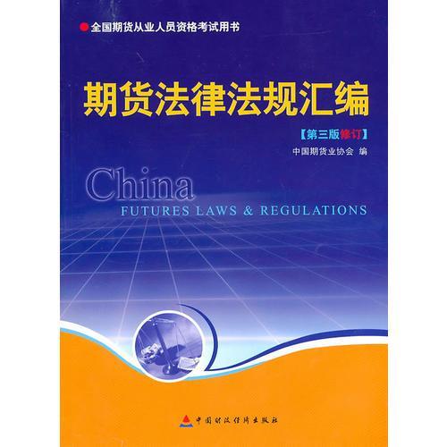 期货法律法规汇编(第三版修订)——全国期货人员从业资格考试用书