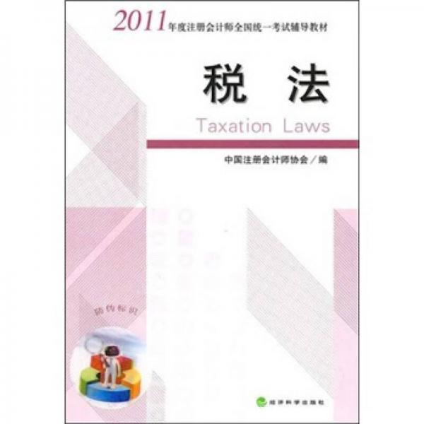 2011年度注册会计师全国统一考试辅导教材:税法