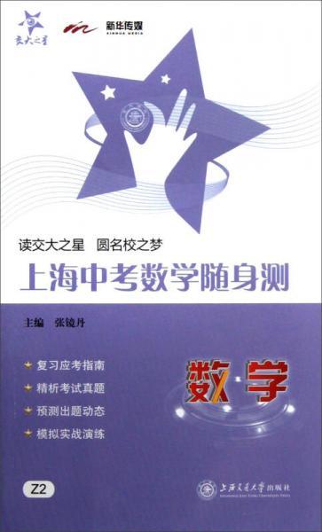 交大之星·上海中考数学随身测:数学