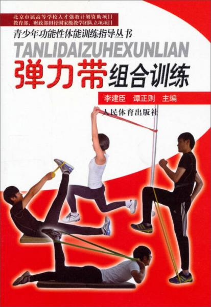 青少年功能性体能训练指导丛书:弹力带组合训练
