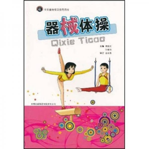 全民健身项目指导用书:器械体操