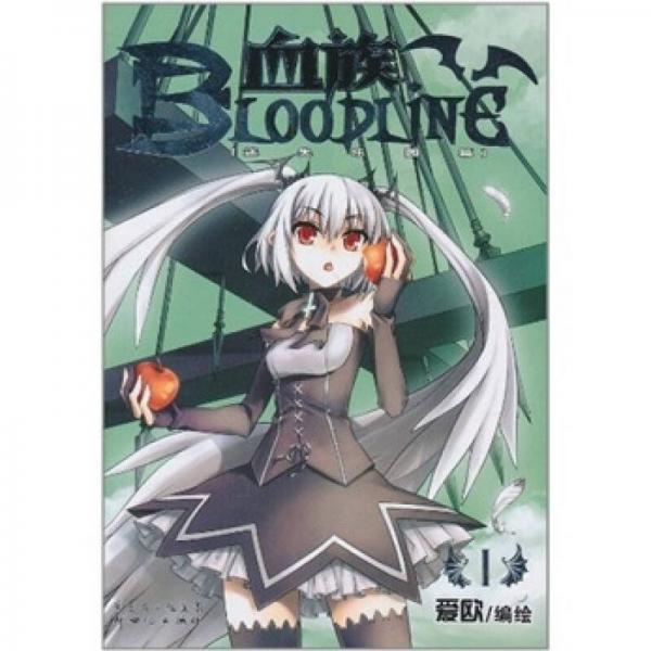 血族 BLOODLINE · 迷失乐园篇 01