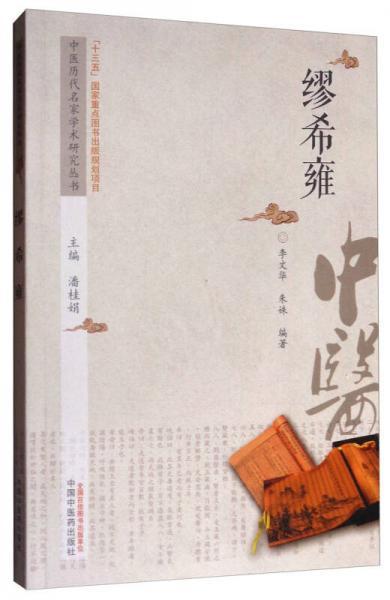 中医历代名家学术研究丛书:缪希雍