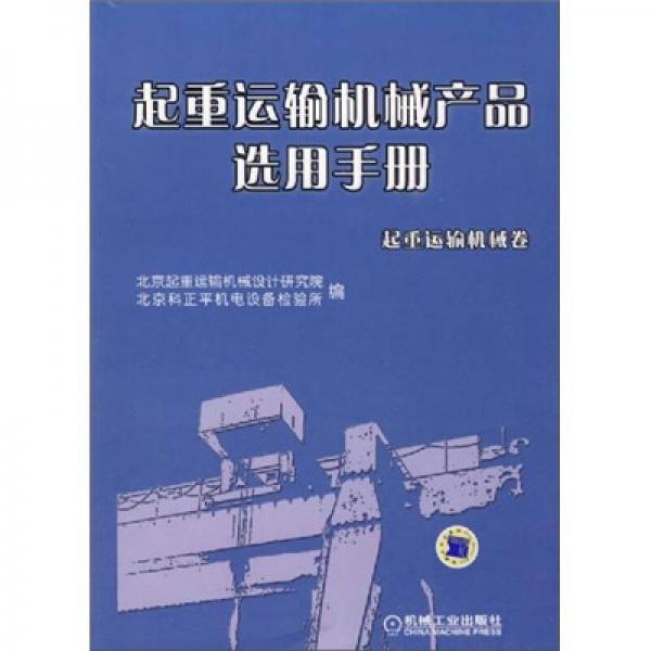 起重运输机械产品选用手册(起重运输机械卷)