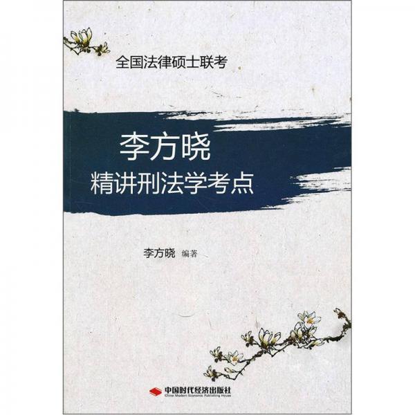 全国法律硕士联考·李方晓:精讲刑法学考点
