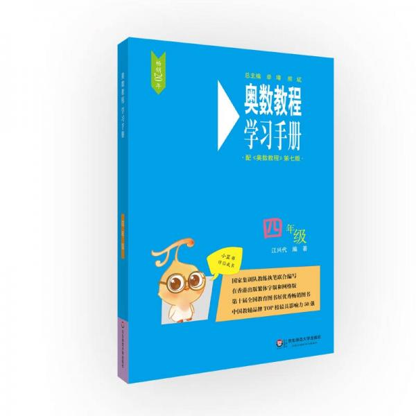 奥数教程(第七版)学习手册·四年级