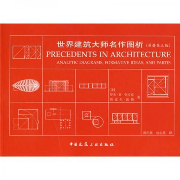 世界建筑大师名作图析