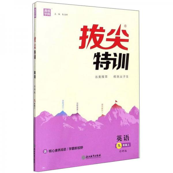 英语(9年级上外研版)/拔尖特训