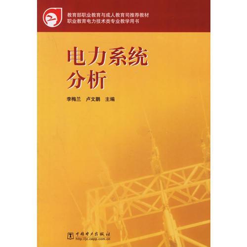 电力系统分析——职业教育电力技术类专业教学用书