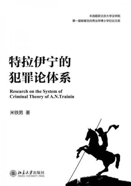 特拉伊宁的犯罪论体系