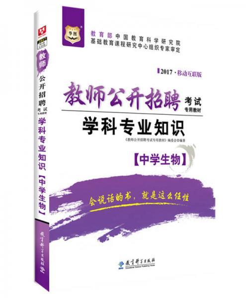2017移动互联版华图·教师公开招聘考试专用教材:学科专业知识(中学生物)