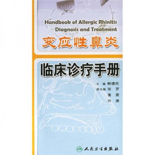 变应性鼻炎临床诊疗手册