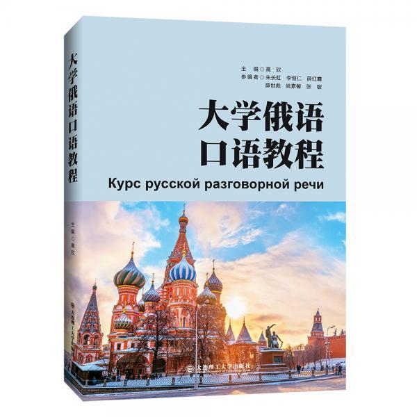 大学俄语口语教程