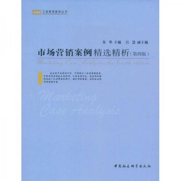 工商管理案例丛书:市场营销案例精选精析(第4版)