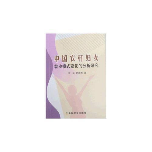 中国农村妇女就业模式变化的分析研究