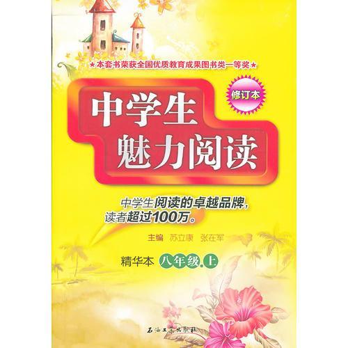 中学生魅力阅读:精华本.八年级.上(修订版)