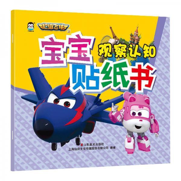 超级飞侠3 宝宝贴纸书-观察认知 3-6岁