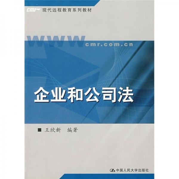 现代远程教育系列教材:企业和公司法
