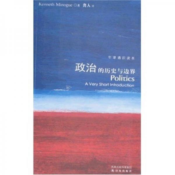 政治的历史与边界