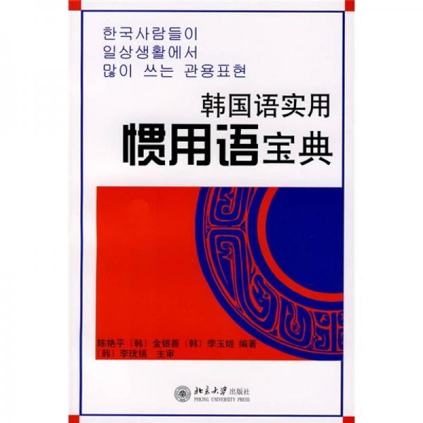 韩国语实用惯用语宝典