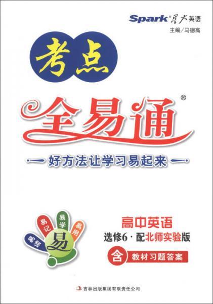 星火英语·考点全易通:高中英语(选修6)(配北师实验版)(2013秋)