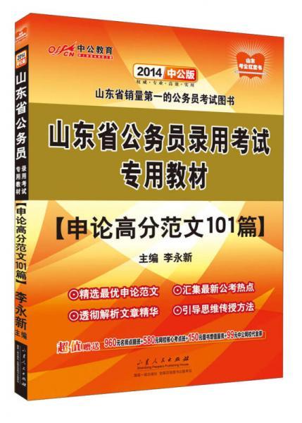 中公教育·2014山东省公务员录用考试专用教材:申论高分范文101篇