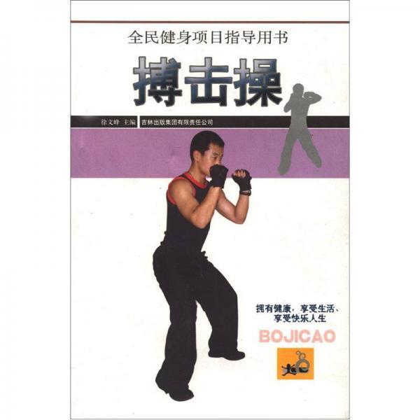 全民健身项目知道用书:搏击操