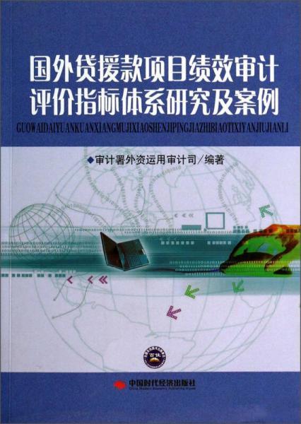 国外贷援款项目绩效审计评价指标体系研究及案例