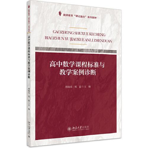 课证融合系列-高中数学课程标准与教学案例诊断