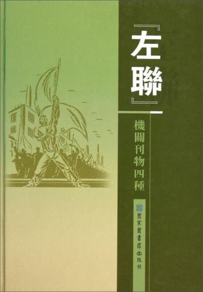 """""""左联""""机关刊物四种(套装共8册)"""