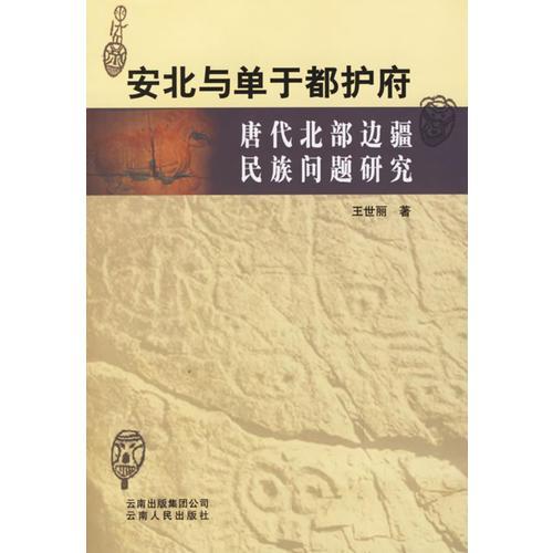 安北与单于都护府:唐代北部边疆民族问题研究