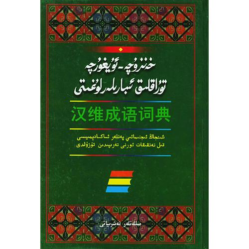 汉维成语词典