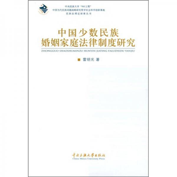 中国少数民族婚姻家庭法律制度研究