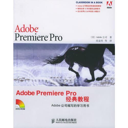 Adobe Premiere Pro经典教程