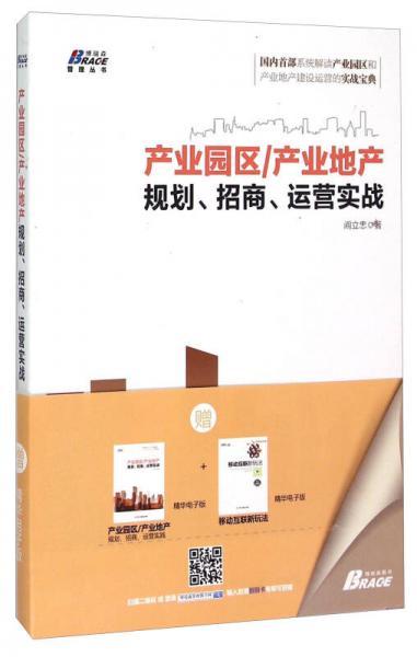 产业园区/产业地产规划、招商、运营实战