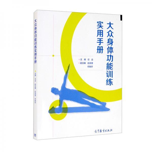 大众身体功能训练实用手册
