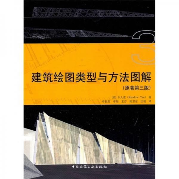 建筑绘图类型与方法图解(原著第3版)