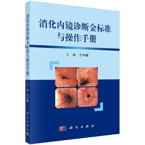 消化内镜诊断金标准与操作手册(第2版)