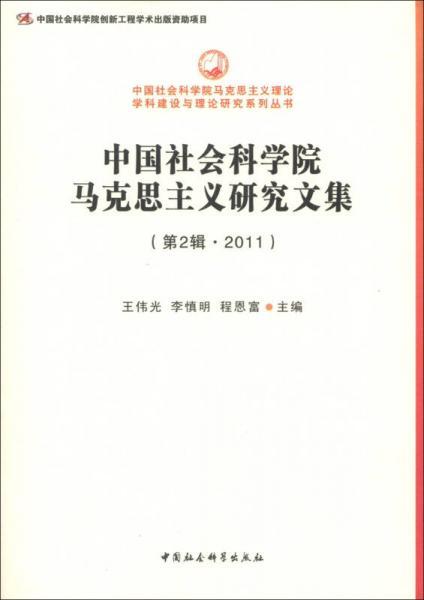 中国社会科学院马克思主义研究文集(第2辑)(2011)
