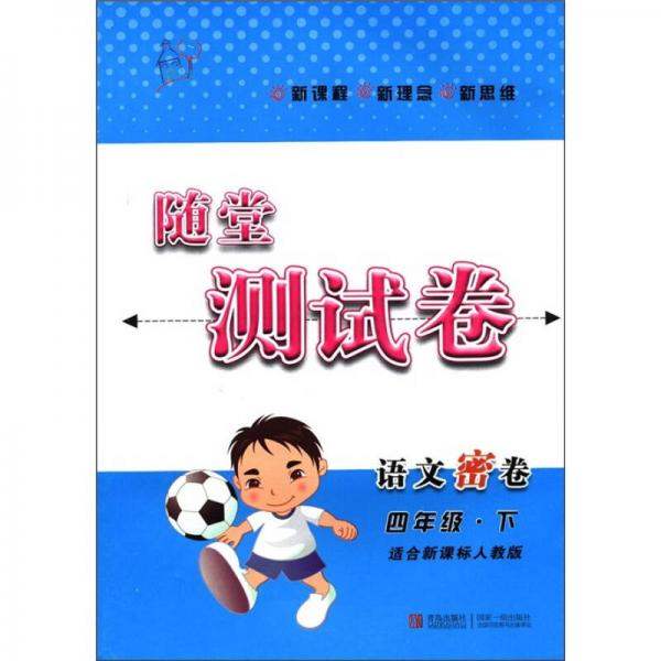 随堂测试卷:语文密卷(4年级下)(适合新课标人教版)