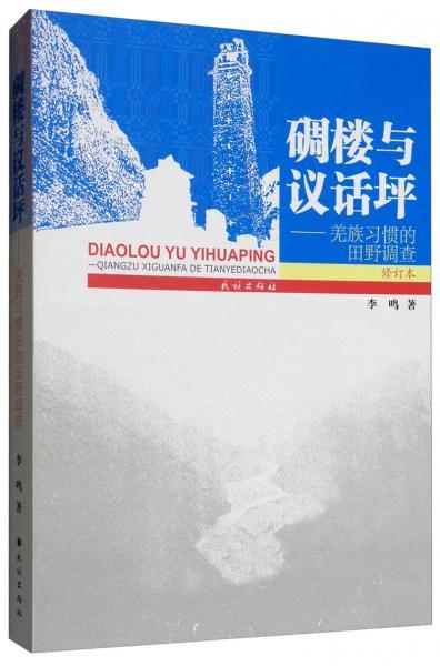 碉楼与议话坪:羌族习惯法的田野调查(修订本)