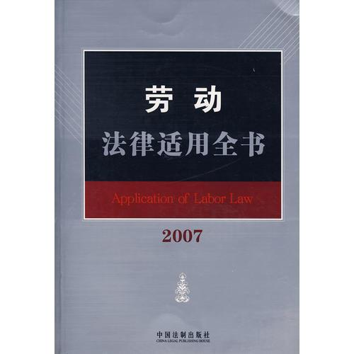 劳动法律适用全书2007(14)