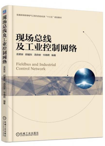 现场总线及工业控制网络
