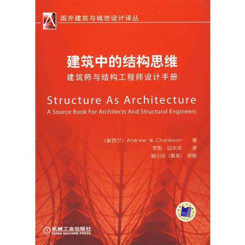 建筑中的结构思维