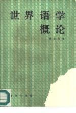 世界语学概论