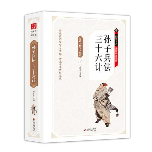 孙子兵法·三十六计 无障碍阅读精装版(释义+解词+拼音)