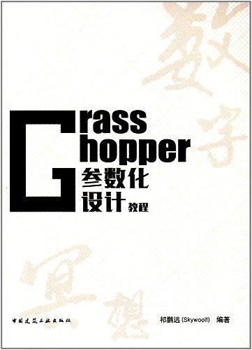 Grasshopper参数化设计教程